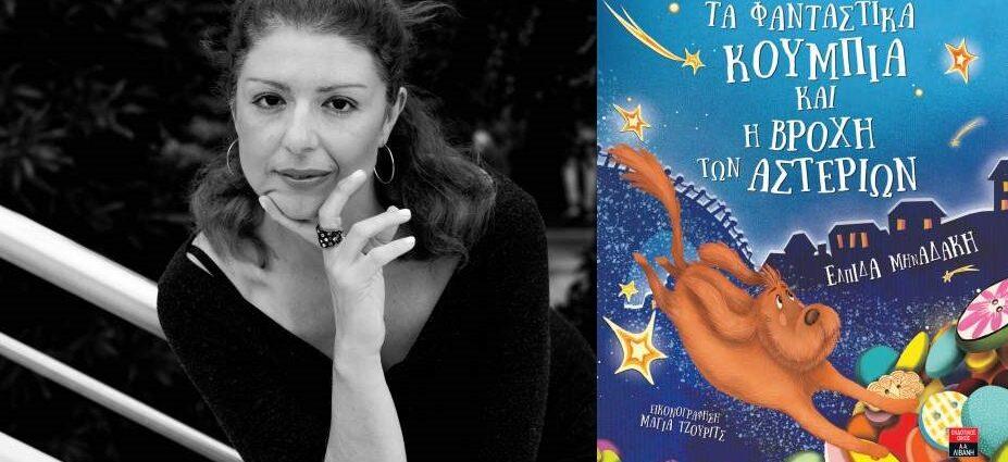 """""""Τα Φανταστικά Κουμπιά & η Βροχή των Αστεριών"""", γράφει η Ελπίδα Μηναδάκη"""