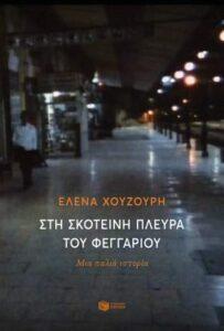 """Έλενα Χουζούρη """"Στη σκοτεινή πλευρά του φεγγαριού"""" από τις εκδόσεις Πατάκη"""
