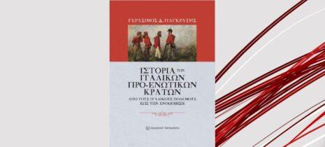Γεράσιμος Δ. Παγκράτης «Ιστορία των ιταλικών προ-ενωτικών κρατών» από τις εκδόσεις Παπαζήση