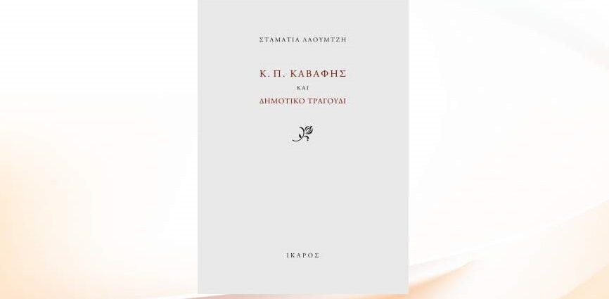 """Σταματία Λαουμτζή """"Κ. Π. Καβάφης και Δημοτικό Τραγούδι"""" από τις εκδόσεις Ίκαρος"""