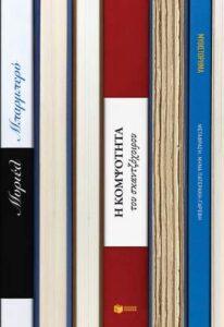 "Muriel Barbery ""Η Κοµψότητα του σκαντζόχοιρου"" από τις εκδόσεις Πατάκη"