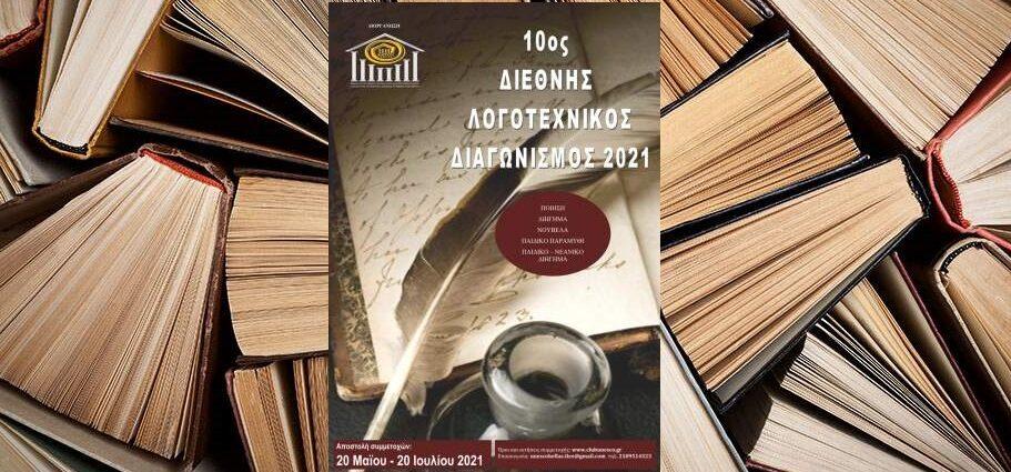 Προκήρυξη 10ου Διεθνούς Λογοτεχνικού Διαγωνισμού 2021