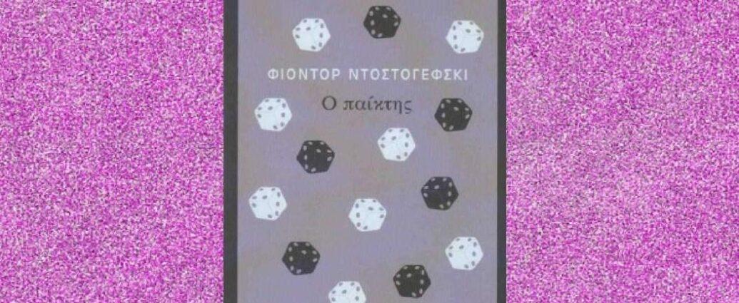 Φιόντορ Ντοστογιέφσκι «Ο Παίκτης»   Βιβλιοπρόταση για το Σ/Κ