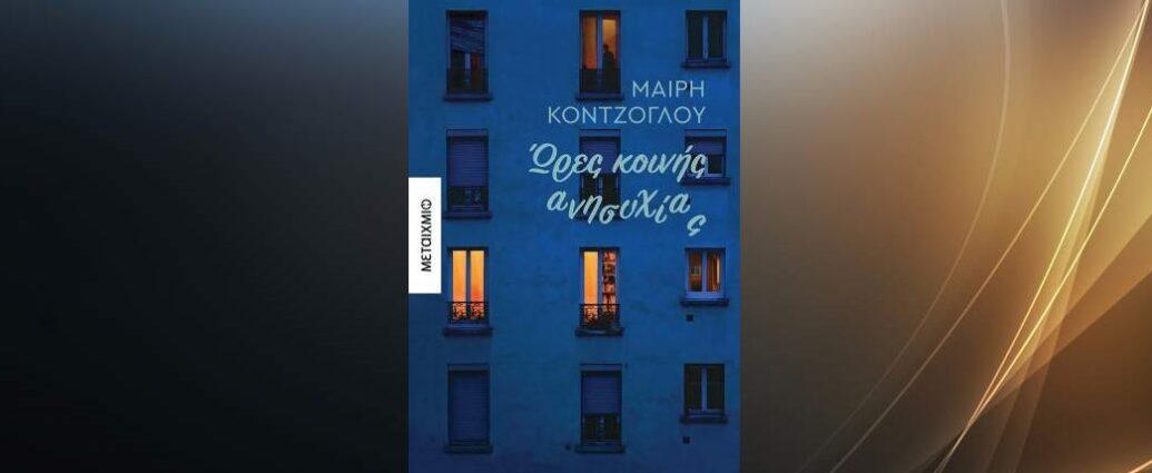 Μαίρη Κόντζογλου «Ώρες κοινής ανησυχίας» από τις εκδόσεις Μεταίχμιο
