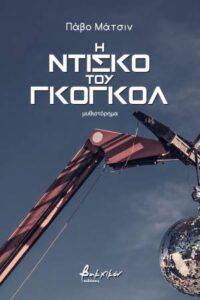 "Paavo Matsin ""Η ντίσκο του Γκόγκολ"" από τις εκδόσεις Βακχικόν"