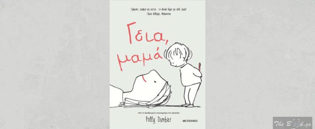 "Polly Dunbar ""Γεια, μαμά"" από τις εκδόσεις Μεταίχμιο"