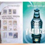 Προτάσεις του μήνα | Μπετίνα Ντάβου - Ercan Kesal