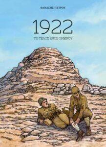 """Θανάσης Πέτρου """"1922: Το τέλος ενός ονείρου"""" από τις εκδόσεις Ίκαρος"""