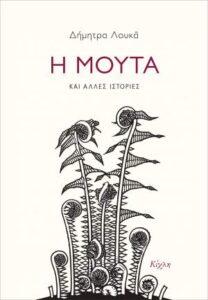 """Προδημοσίευση: Δήμητρα Λουκά """"Η Μούτα και άλλες ιστορίες"""" από τις εκδόσεις Κίχλη"""