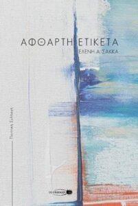 """Ελένη Α. Σακκά """"Άφθαρτη ετικέτα"""" από τις εκδόσεις το σκαθάρι"""