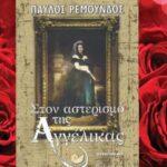"""Παύλος Ρεμούνδος """"Στον αστερισμό της Αγγέλικας""""   Βιβλιοπρόταση για το Σ/Κ"""