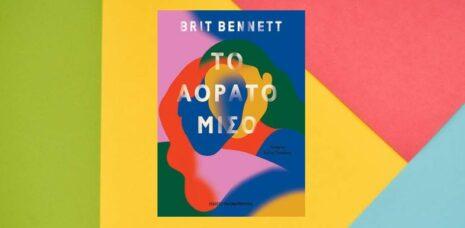 "Brit Bennett ""Το αόρατο μισό"" από τις εκδόσεις Παπαδόπουλος"