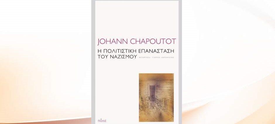 "Johann Chapoutot ""Η πολιτιστική επανάσταση του ναζισμού"" από τις εκδόσεις Πόλις"