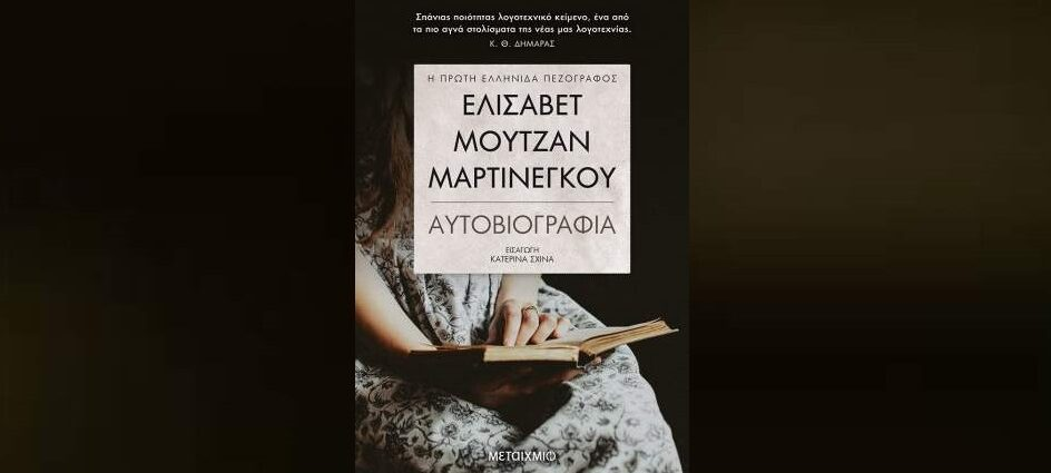 """Ελισάβετ Μουτζάν-Μαρτινέγκου """"Αυτοβιογραφία"""" από τις εκδόσεις Μεταίχμιο"""