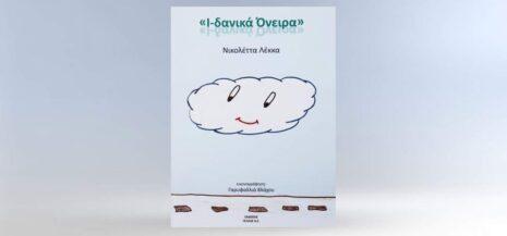 """Νικολέττα Λέκκα """"Ι-δανικά Όνειρα"""" από τις εκδόσεις ΓΕΛΛΑΣ"""