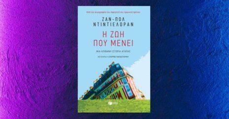 "Jean-Paul Didierlaurent ""Η ζωή που μένει"" από τις εκδόσεις Πατάκη"