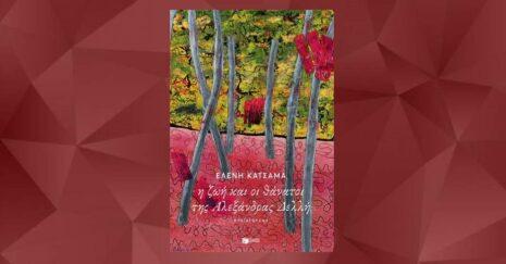 """Ελένη Κατσαμά """"Η ζωή και οι θάνατοι της Αλεξάνδρας Δελλή"""" από τις εκδόσεις Πατάκη"""