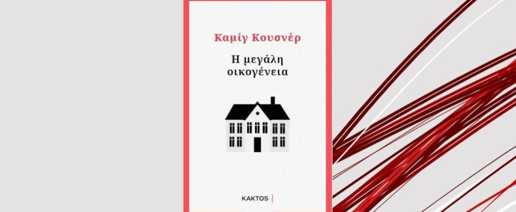 """Καμίγ Κουσνέρ """"Η μεγάλη οικογένεια"""" από τις εκδόσεις Κάκτος"""