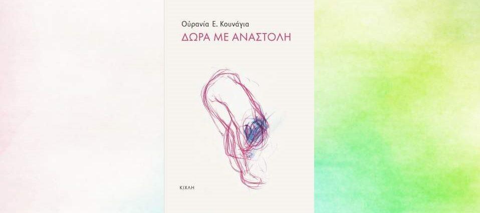 """Ουρανία Ε. Κουνάγια """"Δώρα με αναστολή"""" από τις εκδόσεις Κίχλη"""