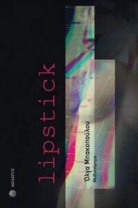 Όλγα Μπακοπούλου «Lipstick» από τις εκδόσεις Δωδώνη