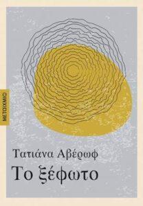 Λογοτεχνία που αντέχει στον χρόνο από τις εκδόσεις Μεταίχμιο