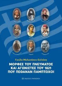 """Γιούλα Μυλωνάκου-Σαϊτάκη """"Μορφές του πνεύματος και αγωνιστές του 1821 που πέθαναν πάμπτωχοι"""" από τις εκδόσεις Παπαζήση"""