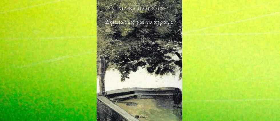 """Παυλίνα Παμπούδη """"Σημειώσεις για το άγραφο"""" από τις εκδόσεις Πατάκη"""