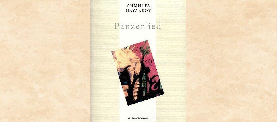 """Δήμητρα Παυλάκου """"Panzerlied"""" από τις εκδόσεις Αρμός"""