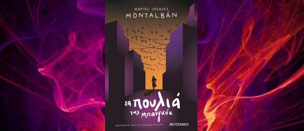 "Manuel Vazquez Montalban ""Τα πουλιά της Μπανγκόκ"" από τις εκδόσεις Μεταίχμιο"