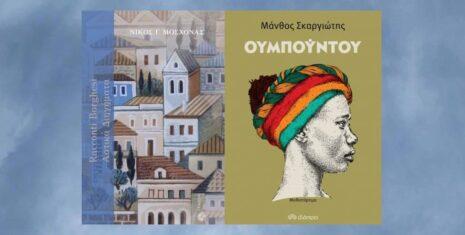 Προτάσεις του μήνα | Νίκος Γ. Μοσχονάς - Μάνθος Σκαργιώτης