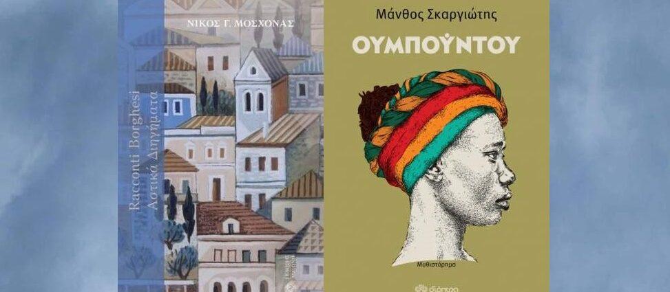 Προτάσεις του μήνα   Νίκος Γ. Μοσχονάς - Μάνθος Σκαργιώτης