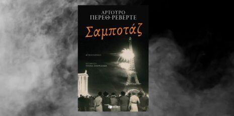 "Arturo Pérez-Reverte ""Σαμποτάζ"" από τις εκδόσεις Πατάκη"