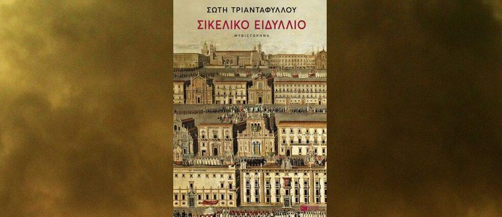 """Σώτη Τριανταφύλλου """"Σικελικό ειδύλλιο"""" από τις εκδόσεις Πατάκη"""