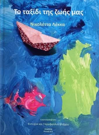 """Συνέντευξη: Νικολέττα Λέκκα """"Η καρδιά πάντα διψάει για ταξίδια"""""""