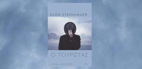 "Olen Steinhauer ""Ο Τουρίστας"" από τις εκδόσεις Πόλις"