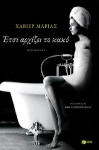 "Javier Marías ""Έτσι αρχίζει το κακό"" από τις εκδόσεις Πατάκη"