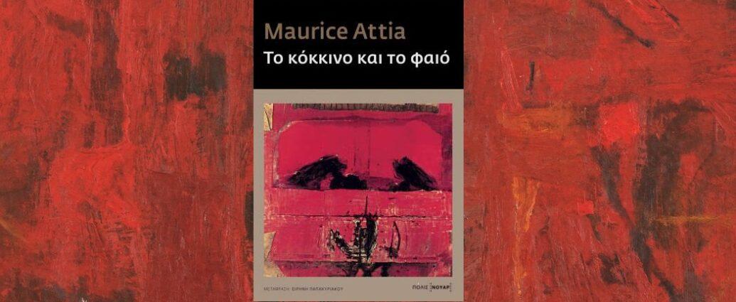 "Maurice Attia ""Το κόκκινο και το φαιό"" από τις εκδόσεις Πόλις"