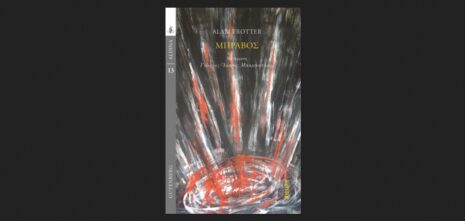 Alan Trotter «Μπράβος» από τις εκδόσεις Gutenberg