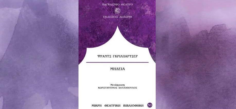 Φραντς Γκριλπάρτσερ «Μήδεια» από τις εκδόσεις Δωδώνη