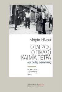 """Μαρία Ηλιού """"Ο Γλέζος, ο Πικάσο και μια πέτρα"""" από τις εκδόσεις της Εστίας"""