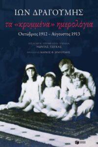 """Ίων Δραγούμης """"Τα «κρυμμένα» ημερολόγια: Οκτώβριος 1912 – Αύγουστος 1913"""" από τις εκδόσεις Πατάκη"""