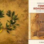 """Ιωάννης Β. Δασκαρόλης """"Γενναίος Κολοκοτρώνης: Ο έφηβος οπλαρχηγός του 1821""""   Βιβλιοπρόταση για το Σ/Κ"""