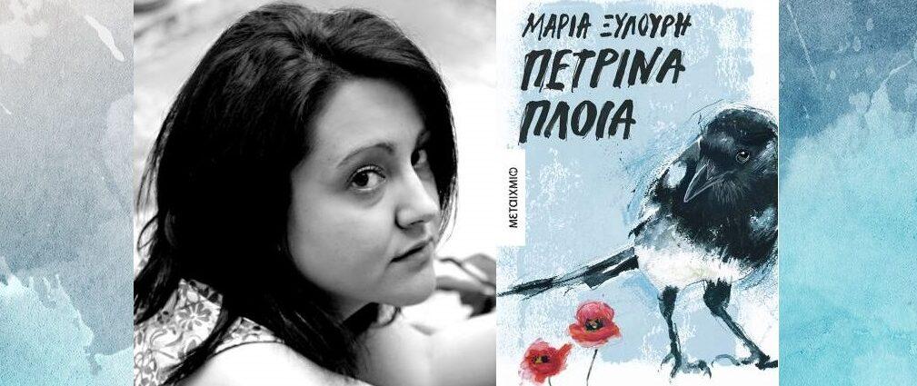 """Συνέντευξη: Μαρία Ξυλούρη """"Όλα μου τα βιβλία αισθάνομαι ότι μπορούν να διαβαστούν σαν μια εξερεύνησή τους"""""""