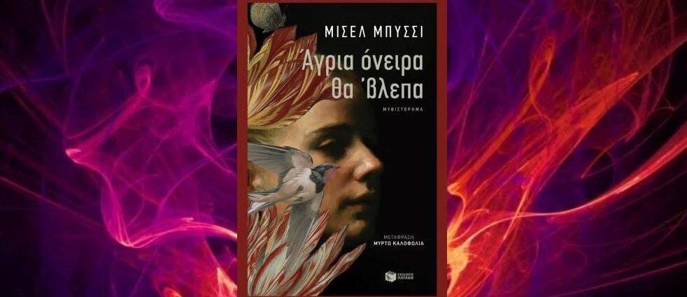 """Μισέλ Μπυσσί """"Άγρια όνειρα θα 'βλεπα"""" από τις εκδόσεις Πατάκη"""