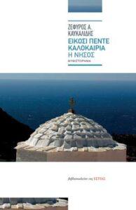 Ζέφυρος Καυκαλίδης «Είκοσι πέντε καλοκαίρια. Η Νήσος» από τις εκδόσεις της Εστίας