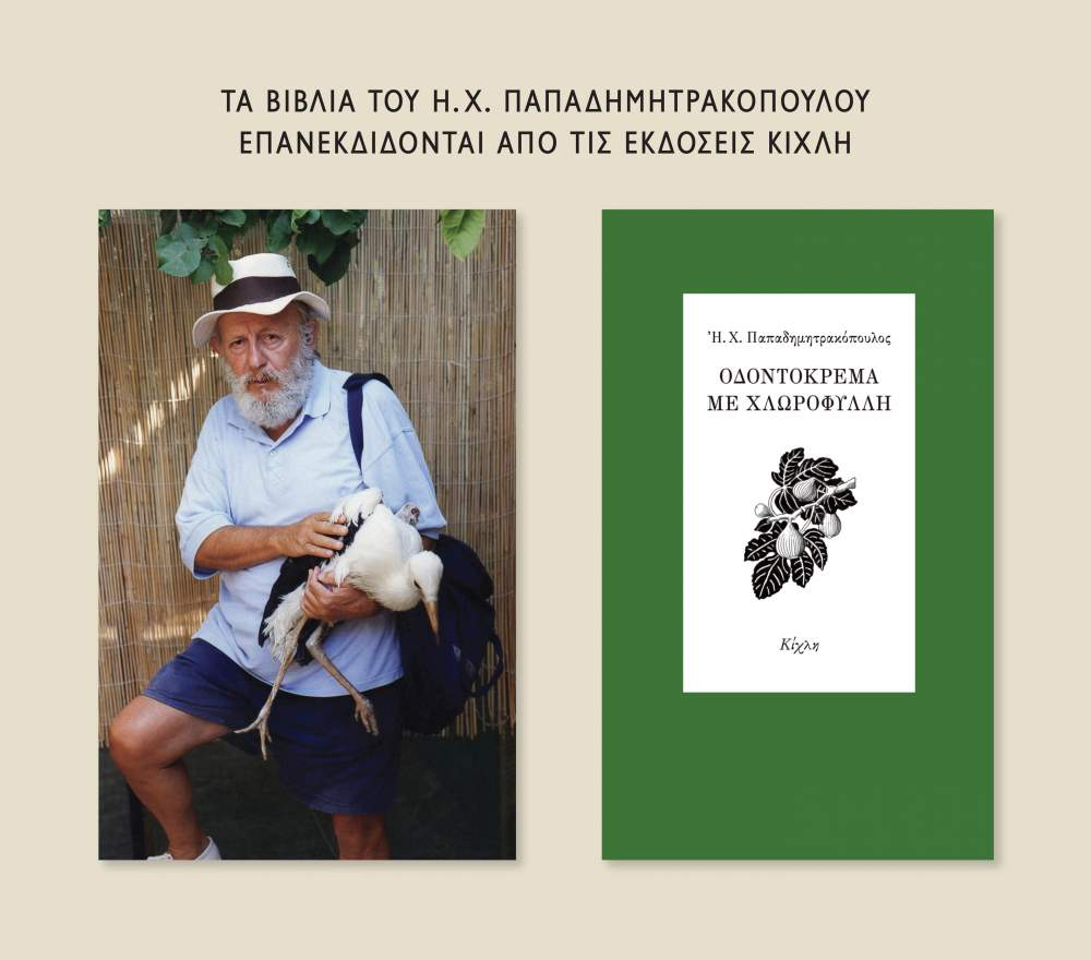Επανέκδοση των βιβλίων του Η.Χ. Παπαδημητρακόπουλου από τις εκδόσεις Κίχλη