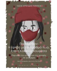 Τάσος Αγγελίδης-Γκέντζος «Παραμύθιον: Η έφηβη με τον ερυθρό πίλο, ήτοι η Κοκκινοσκουφίτσα» από τις εκδόσεις Ρώμη