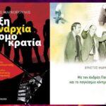 Δύο βιβλία του Χρήστου Μαρκόπουλου στις προτάσεις του μήνα του The Book.Gr