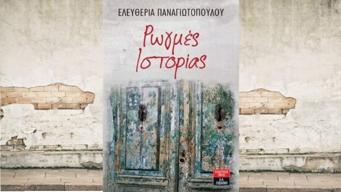 Ελευθερία Παναγιωτοπούλου «Ρωγμές ιστορίας»   Βιβλιοπρόταση για το Σ/Κ