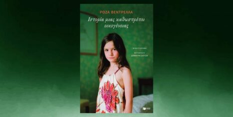 Rosa Ventrella «Ιστορία μιας καθωσπρέπει οικογένειας» από τις εκδόσεις Πατάκη